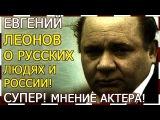 Евгений Леонов о РУССКИХ людях и России! Шикарно! Мнение СУПЕР актера!