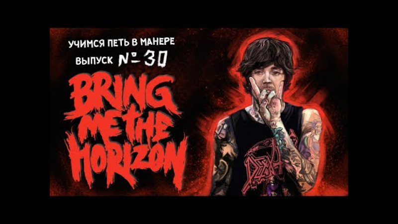 Учимся петь в манере №30. Bring Me the Horizon - Shadow moses / Happy Song. Oliver Sykes