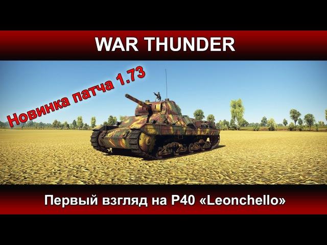 War Thunder - Первый взгляд на P40 Leonchello (ПАТЧ 1.73) ТАНК ИТАЛИИ