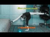 Моя гимнастика.My gymnastic.