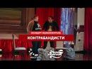 Контрабандисти Везуть Цигарки в Польщу | Мамахохотала | НЛО TV