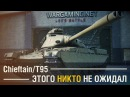 Chieftain/T95 - ЭТОГО НИКТО НЕ ОЖИДАЛ [WoT Review]