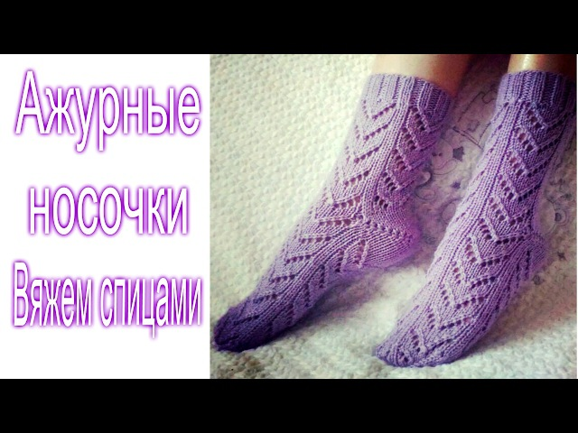 Ажурные носочки спицами Пятка бумеранг Схема узора
