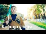 День черкесского (адыгского) флага