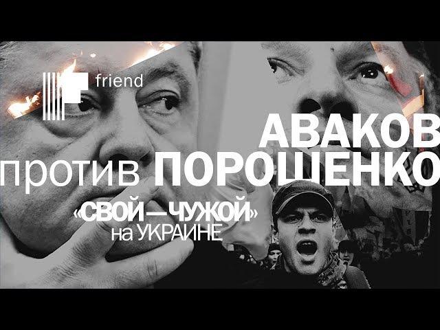 Аваков против Порошенко. «Свой — чужой» на Украине