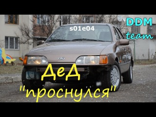 Дедулька проснулся! - Ford Sierra 2.0 - ремонт клапанной крышки