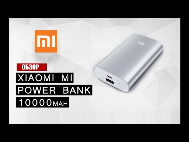 Портативное зарядное устройство Xiaomi Mi Power Bank 10000 mAh (Видео обзор 1)