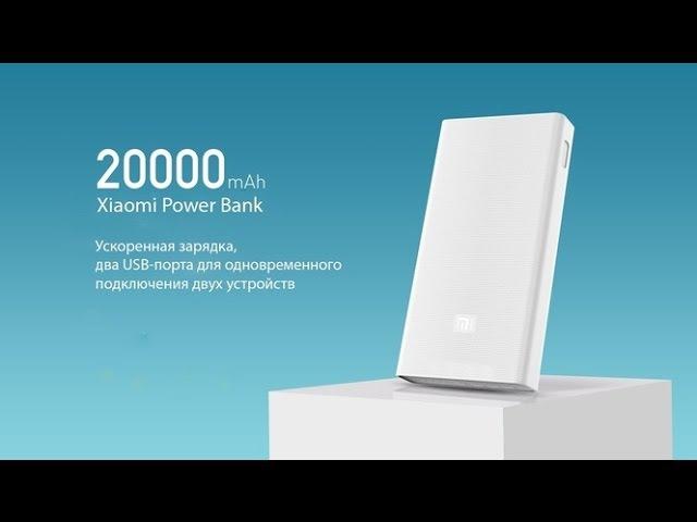 Портативное зарядное устройство Xiaomi Mi Power Bank 20000 mAh (Видео обзор 2)