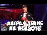 Награждение с гимном России. WCA 2016. HearthStone