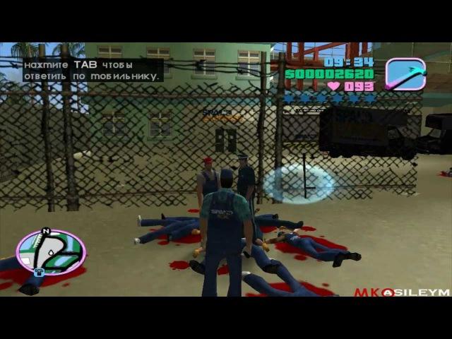 Прохождение GTA Vice City: Миссия 5 - Мятеж