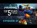 Paladins - Топ-5 игровых моментов #21