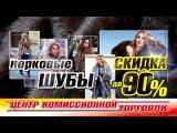 Шубы скидка до 90% Рассрочка 0/0/24