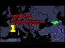 იდუმალი საქართველო: პროტო ქართველები, საე 43