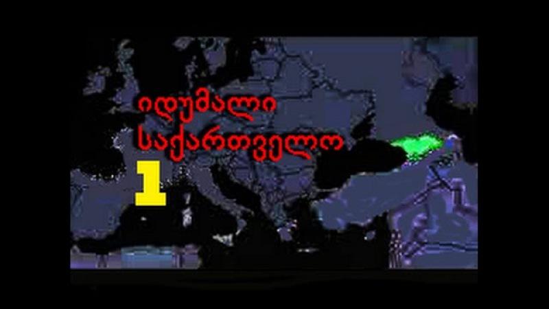 იდუმალი საქართველო: პროტო ქართველები, საე43