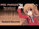 [Arietta Nika Lenina] Pre-Parade {RUSSIAN cover by Radiant Records} / Toradora!