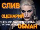 БИТВА ЭКСТРАСЕНСОВ- РАЗОБЛАЧЕНИЕ! Татьяна Ларина Дневник экстрасенса