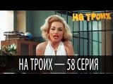 На троих - 3 сезон - 4 серия