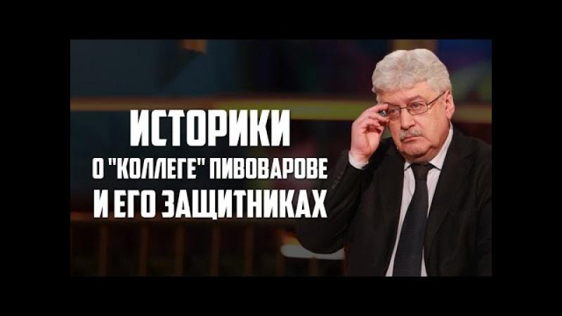 Историки о коллеге Пивоварове (Ю.Жуков, Е.Спицын, А. Пыжиков и Г. Артамонов)