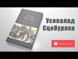 Рэквем пастанцам 1863-1864. Герой - Усевалад Сцебурака