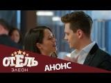 Отель Элеон - Анонс - Финальные серии