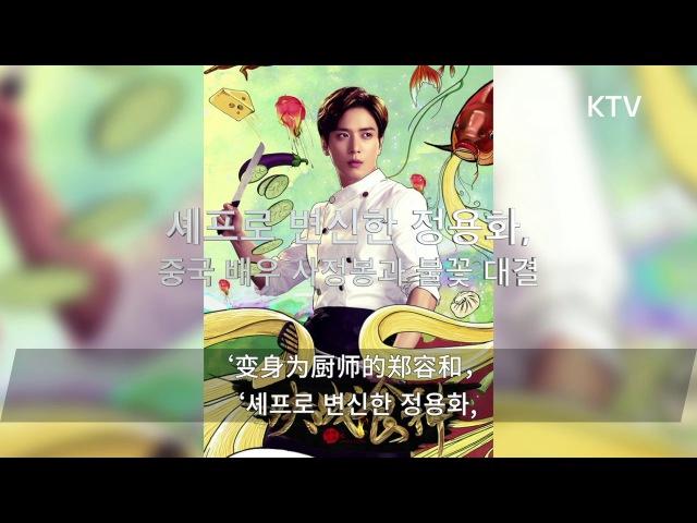 셰프로 변신한 정용화 중국 배우 사정봉과 불꽃 대결 变身为厨师的郑容和 65292