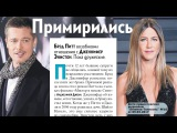 #Экстраверджин: Брэд Питт возобновил отношения с Дженнифер Энистон; кем хотят ра...