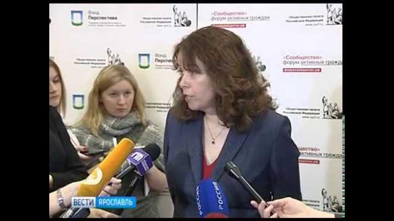 В Ярославе открылся форум активных граждан «Сообщество»