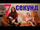 7 СЕКУНД ЧЕЛЛЕНДЖ / 7 SECOND CHALLENGE / Блондинка ТВ