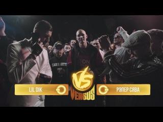 VERSUS #2 (сезон IV): Lil Dik VS Сява