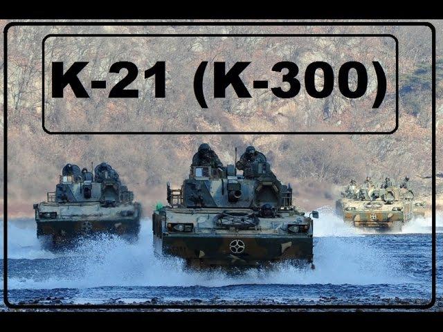 K21 (K300) южнокорейская бмп