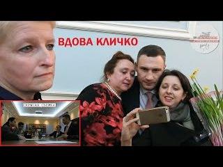 Вдова Кличко. Скрытая запись в кабинете мэра Киева