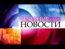 Вечерние Новости в 18:00 на Первом канале 04.01.2017 Последний Выпуск Новостей сегодня