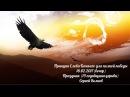 (19 годовщина церкви) - Принцип Слова Божьего для полной победы - 18.02.2017 (вечер) - Сер