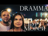 DRAMMA - Буря морей