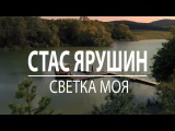 BACKSTAGE со съемок клипа Стаса Ярушина