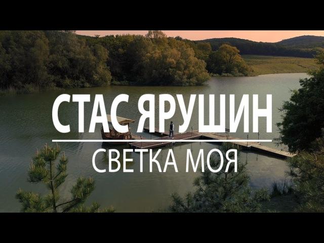 BACKSTAGE со съемок клипа Стаса Ярушина Светка моя (2017)