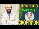 Гороскоп СКОРПИОН Март 2017 год. Ведическая Астрология