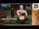 Прохождение Ведьмак 3: Дикая Охота (The Witcher 3: Wild Hunt) 56 Мужские забавы