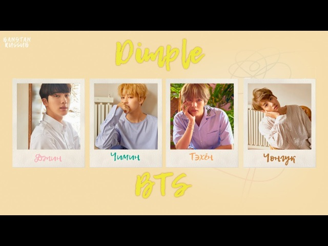 BTS 'Dimple, Illegal' (Rus Sub)
