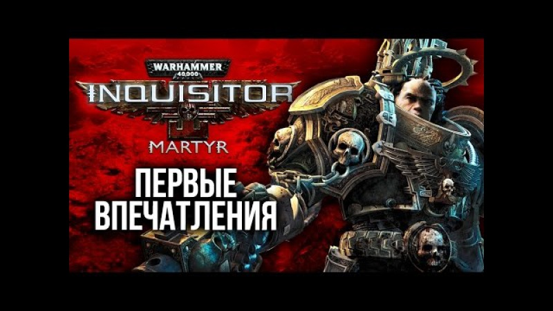 Warhammer 40,000: Inquisitor - Martyr - Святая инквизиция! (Превью)