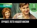 Лучшее лето нашей жизни 1 серия (2011)