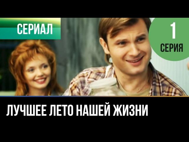 ▶️ Лучшее лето нашей жизни 1 серия Мелодрама Русские мелодрамы