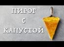 Нежный капустный пирог Легкий рецепт Постный Веганский Вегетарианский Russian vegan cake