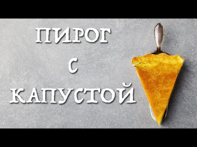 Нежный капустный пирог! Легкий рецепт. Постный / Веганский / Вегетарианский. (Russian vegan cake)