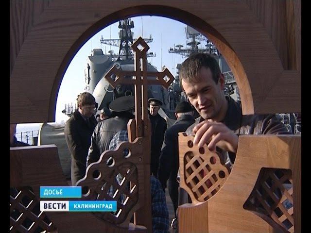 В военно-морском госпитале в Балтийске открыли православный храм