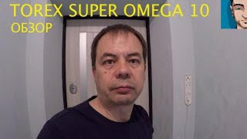TOREX SUPER OMEGA 10 / ОБЗОР