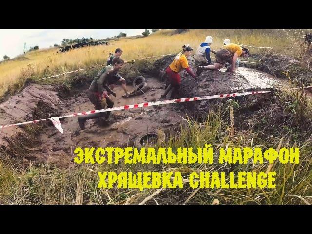 Экстремальный марафон ХРЯЩЕВКА Challenge 2016 тизер