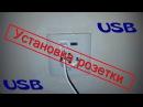 Установка розеток Установка розеток с USB своими руками