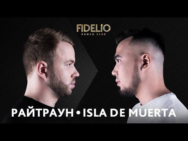 FIDELIO PUNCH CLUB   S1E03   РАЙТРАУН VS ISLA DE MUERTA (18)