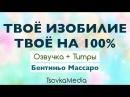 ТВОЁ ИЗОБИЛИЕ ТВОЁ НА 100% ~ Бентиньо Массаро | Озвучка Титры | TsovkaMedia